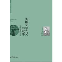 美国文学之父的故事 �D�D华盛顿・欧文传