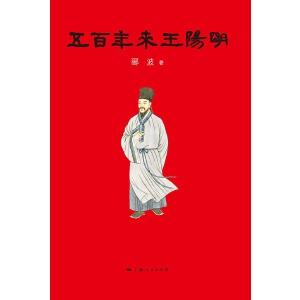五百年来王阳明(电子书)