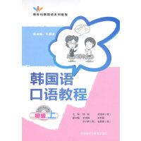 韩国语口语教程(初级)(上)(21世纪韩国语系列教程)(配mp3)