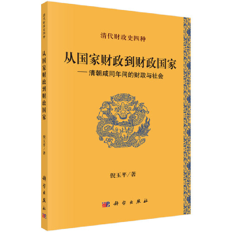 从国家财政到财政国家:清朝咸同年间的财政与社会