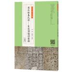 金石拓本典藏 原石拓本比对――东汉刘福功德颂