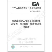 GA/T 1028.2-2017机动车驾驶人考试系统通用技术条件 第2部分:驾驶理论考试系统
