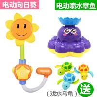 抖音洗澡玩具儿童宝宝戏水玩具女孩男孩婴幼儿电动向日葵喷水花洒c