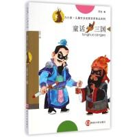 童话三国/九色鹿儿童文学名家获奖作品系列