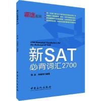 新SAT必背词汇2700 张淼,刘超然 中国石化出版社有限公司 9787511439444