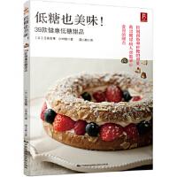 低糖也美味!39款健康低糖甜品 (日)日高宣博 山田悟 中国民族摄影艺术出版社 9787512208414