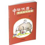 中华优秀传统文化故事