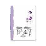 """""""讲好中国故事""""系列丛书―论语故事(下册)"""