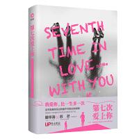 第七次爱上你(精装)我爱你,比一生多一次