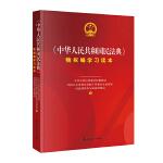 《中华人民共和国民法典》物权编学习读本