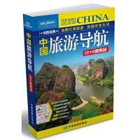 中国旅游导航(2012便携版) 梁华 9787503158285