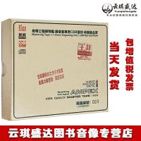 王菲 国语经典 CD 1:1 母盘