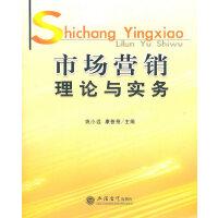 (教)市场营销理论与实务(姚小远)(原2341)