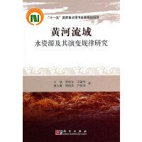 【按需印刷】-黄河流域水资源及其演变规律研究