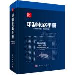 印制电路手册(原书第6版・中文修订版)