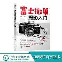 富士微单摄影入门 富士微单摄影宝典书籍 索尼微单相机使用方法与技巧菜单功能说明 摄影构图与用光技巧索尼微单摄影从入门到精
