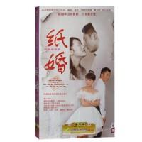 原装正版电视剧 纸婚 经济版盒装6DVD 李念 李学东 高亚麟