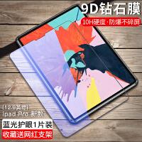 ipad air2钢化膜pro11新款2018迷你4苹果2017平板mini2/3贴膜pro9.7/ 新ipad pr