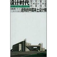 【二手书8成新】设计时代名艺术设计工作室创意报告:迷失的中国本土设计师(环境艺术设计类 马怡西 河北美术出版社