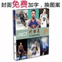新款创意蓝球明星活页装 中 小学生同学录 NBA勇士库里毕业纪念册