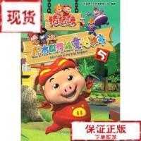 【旧书二手书9成新】猪猪侠・积木世界的童话故事5 /广东咏声文化传播有限公司 少年儿