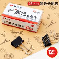 晨光夹子25mm黑色长尾夹Eplus办公日用夹子(1盒)