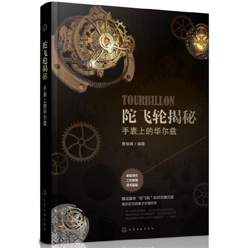 陀飞轮揭秘:手表上的华尔兹 本书深入浅出地解析了陀飞轮的奥秘所在,并介绍了各大品牌的陀飞轮技术及产品