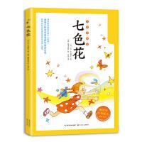 """七色花(全彩珍藏版):二年��y�小�W�Z文教科��""""快�纷x��吧""""指定��x"""