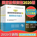 国家教师资格证考试用书2020 教师资格证考试用书中学2020 教育知识与能力、综合素质 教材+历年试卷(套装共4册)