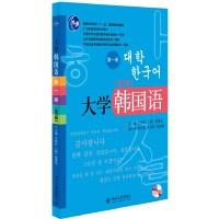 大学韩国语.第一册(第三版)