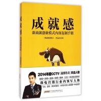 成就感(新商派创业模式内部复制手册)
