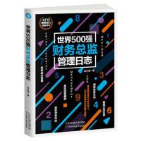 世界500强财务总监管理日志 武永梅 天津科学技术出版社
