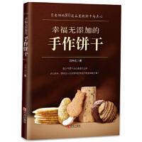 幸福无添加的手作饼干,吕升达,青岛出版社,9787555275039