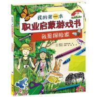 我的本职业启蒙游戏书 我是探险家 [英] 莫伊拉・巴特菲尔德,[英] 尼克拉・伯恩 绘,韩苏 接力出版社