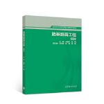 路基路面工程(第二版),王春生 武鹤,高等教育出版社,9787040499186【正版图书 品质保证】