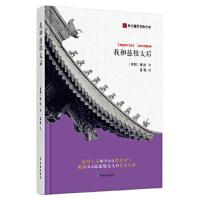 正版包票 西方视野里的中国:我和慈禧太后 [美]德龄, 富强 译林出版社 9787544751124文轩图书