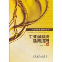 工业润滑油选用指南 王先会 中国石化出版社有限公司 9787511422101
