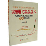 突破理论实战战术――股票买入前不可违规的100条法则 孟宪明 中国经济出版社 9787501777662