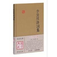 李清照诗词集(国学典藏)