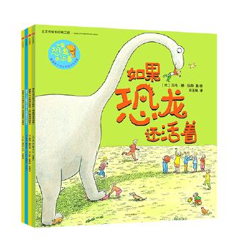 如果恐龙还活着·想象力与心智成长绘本(套装四册)全球教育巨擎scholastic出版社看家恐龙绘本!天马行空的爆笑恐龙故事,启迪思维的心智发展旅程!著名恐龙学专家邢立达博士推荐!(附赠20枚精美恐龙贴纸)