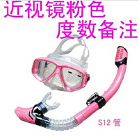 浮潜三宝套装   近视潜水镜+全干式呼吸管潜水镜   新款潜水套装/ 浮浅装备