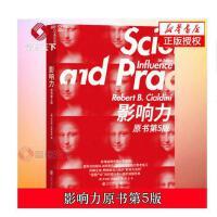 正版 影响力 西奥迪尼著 原书第5版 高居社会心理学之冠 曾获得美国心理学会 美国心理学基金会年度大奖提名 心理健康书