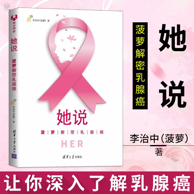 她说 菠萝解密乳腺癌 乳腺癌术后 乳腺癌书 预防妇科病 乳腺癌诊疗指南 乳腺癌指南 乳房健康手册 关于乳房的书 乳房保养书