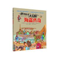 世界历史大冒险・海盗传奇(风靡全球的儿童历史图画书,19位英美作家学者历时14年倾力创作,版权销售至20个国家及地区)