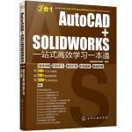 AutoCAD+SOLIDWORKS一站式高效学习一本通