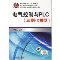 """电气控制与PLC(三菱FX机型) 章丽芙 主编 9787111424222 高等职业教育""""十二五""""规划教材"""