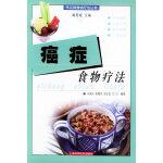 癌症食物疗法/常见病食物疗法丛书