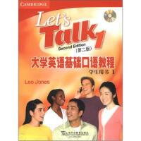 【正版二手书9成新左右】大学英语基础口语教程(学生用书(1(第2版(附 [英] 琼斯(Jones L.) 上海外语教育