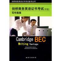 【二手书8成新】剑桥商务英语证书考试(中级写作指南 岳丽娟 国际文化出版公司