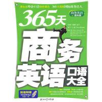 【二手书8成新】365天商务英语口语大全 浩瀚,金川 石油工业出版社